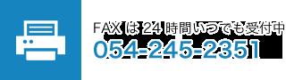 054-245-2351