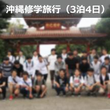 沖縄修学旅行(3泊4日)